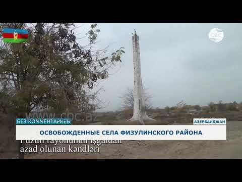 Министерство обороны Азербайджана представило кадры с освобожденных сел Физулинского района.