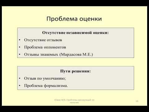 Проблемы процедуры защиты диссертаций и пути решения / Problems Of Dissertation Defense
