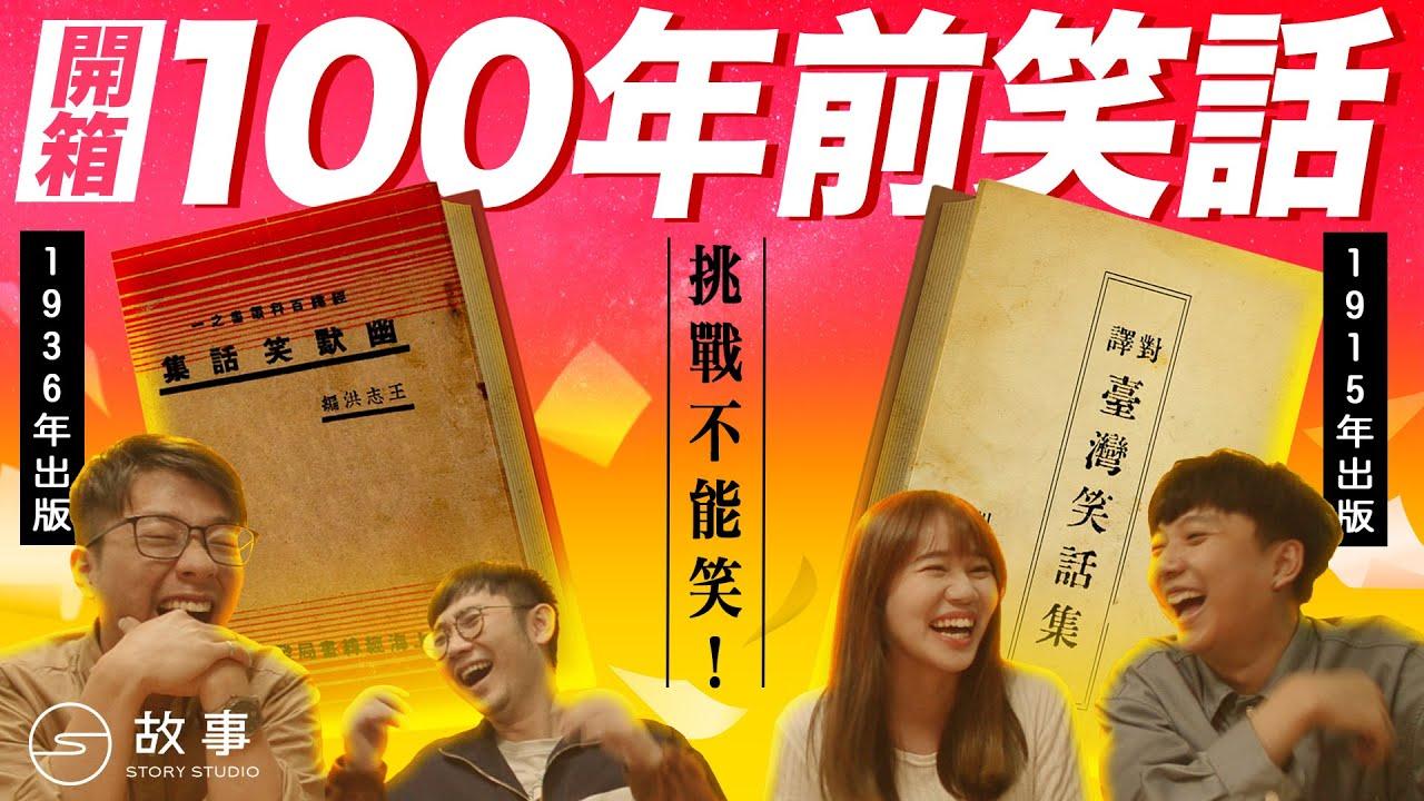 【STORY STUDIO】百年笑話大挑戰!1915年的笑點你還笑得出來!?