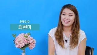 권투선수 최현미편 [ 공감 ]