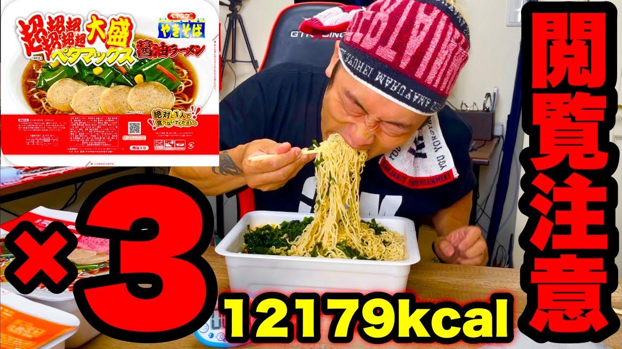 【大食い】ペヤング超超超超超超大盛りペタマックスラーメンを3つ一気に早食いしてみた【12179Kcal】