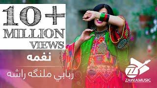 Naghma - Robabi Malanga Rasha | نغمه -  ربابي ملنگه راشه
