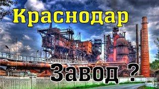Переезд Краснодар! Продолжение в строительство завода!