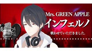 インフェルノ / Mrs. GREEN APPLE (Covered by 夢追翔)【歌ってみた】【にじさんじ】