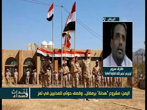 """اليمن: مشروع """"هدنة"""" برمضان.. وقصف حوثي للمدنيين في تعز"""