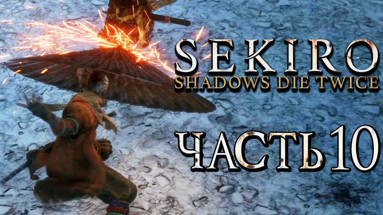 Прохождение Sekiro: Shadows Die Twice [#6] Ворота замка Асина