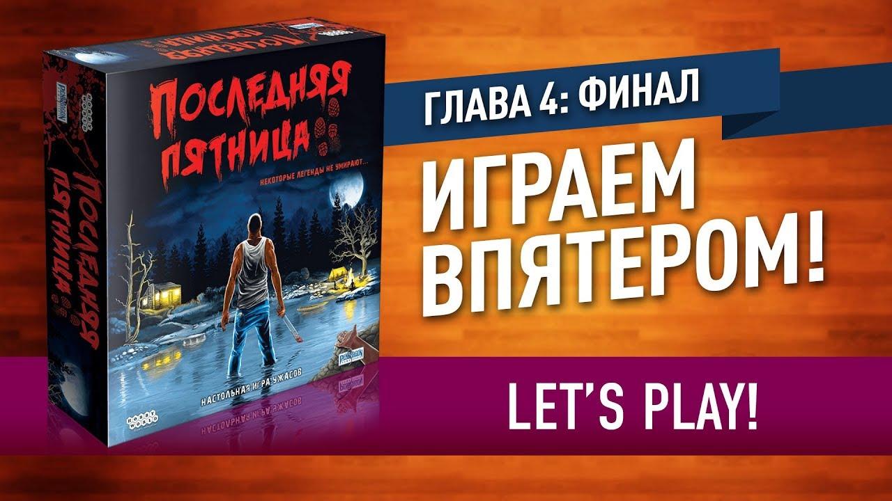 Доставка 190 руб!. Самовывоз из 26 магазинов в москве!. Покупайте настольную игру пятница / за 1490руб в интернет-магазине мосигра с.
