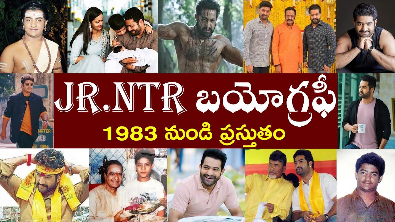 JR.NTR బయోగ్రఫీ | JR.NTR Biography | JR. NTR Realstory