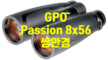GPO Passion 8×56 쌍안경 언박싱·사용방법·3D뷰 GPO Passion 8x56 binocular-unboxing,how to use