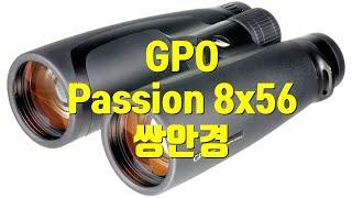 GPO Passion 8×56 쌍안경 언박싱·사용방법·…