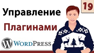 Wordpress уроки - Управление плагинами на сайте Вордпресс