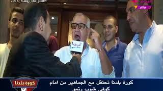 احتفالات وفرحة غير مسبوقة من جماهير مصر من إحدى كافيهات حدائق الأهرام بعد الوصول للمونديال