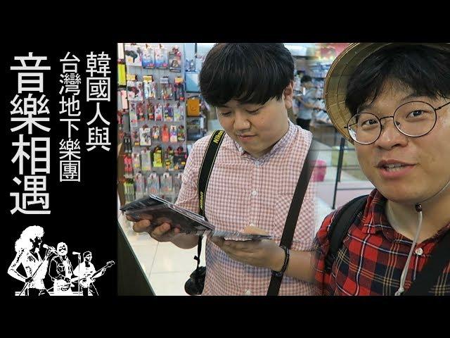 韓國人與台灣地下樂團音樂相遇,韓國歐巴的左右衝突地下樂團文化探訪記 by 韓國歐巴