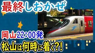 【岡山22:00 最終しおかぜ】松山駅には何時に着く??
