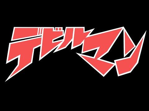 A SAVOIR - 18.2 - Devilman [manga]