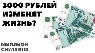 Миллион с нуля №15: КАК 3000 МОГУТ ИЗМЕНИТЬ ЖИЗНЬ? Как вложить небольшие деньги в фондовый рынок?