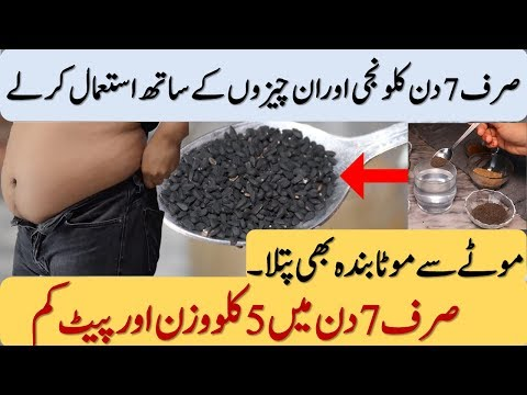 how-to-lose-weight-fast-5kgs-in-7-days-&-kalonji-for-weight-loss