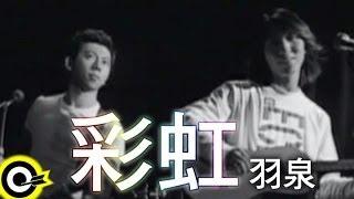 羽泉 Yu Quan【彩虹】Official Music Video