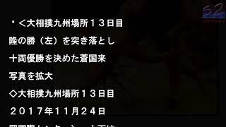 蒼国来 十両初V!33歳10カ月、戦後7番目の高齢記録. <大相撲九州...