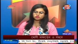 akash tripura live news