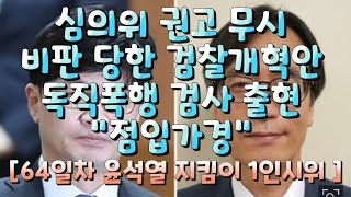 """7.30""""점입가경""""ㅡ64일차 윤석열 지킴이 1인시위"""