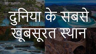 दुनिया के 8 सबसे खूबसूरत स्थान | Top 8 Beautiful Places in the World | Chotu Nai
