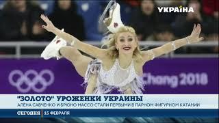 Уроженка Украины выиграла на Олимпиаде золото
