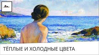 Что такое тёплые и холодные цвета - видео урок по живописи художника Даниила Белова(http://www.daniil-belov.com - что такое тёплые и холодные #цвета, почему это условное понятие и как они используются в..., 2015-07-30T12:21:33.000Z)
