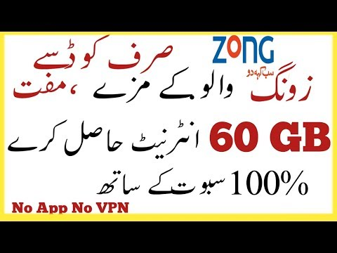 Zong 60 GB internet Code || Zong Life Time internet || Zong