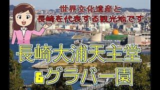 長崎大浦天主堂(世界文化遺産)&グラバー園(長崎を代表する観光地) thumbnail