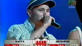 Дельфин vs  Каста   Полный Контакт, MTV 2005 480p