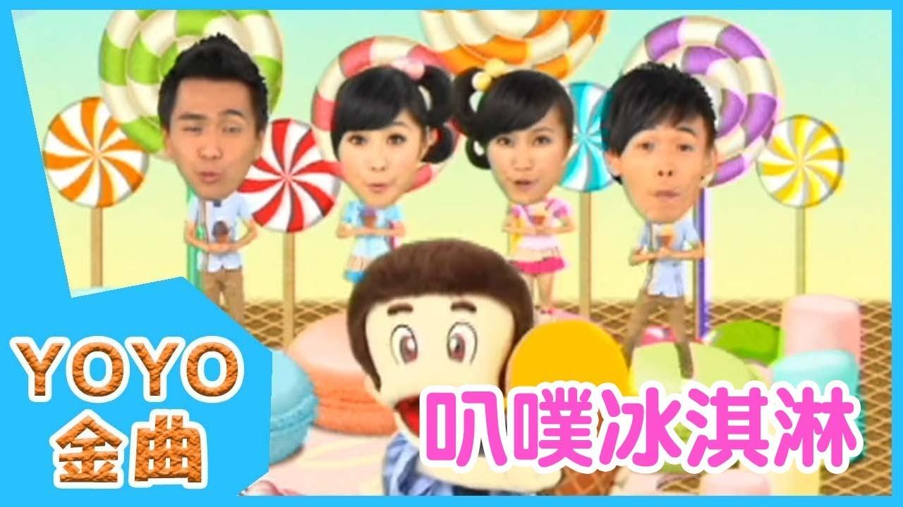 YOYO金曲_叭噗冰淇淋| 童謠 | 兒歌 | 幼兒 | 專輯10_09