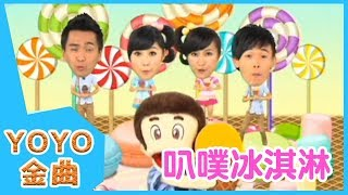 YOYO金曲_叭噗冰淇淋| 童謠 | 兒歌 | 幼兒 | 專輯10_09 thumbnail
