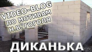 ������ ��������� �� ������� �.�. ������ - �������� - [videoblog]