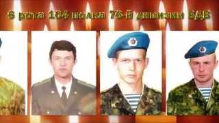 Ансамбль Александрова. 6 рота