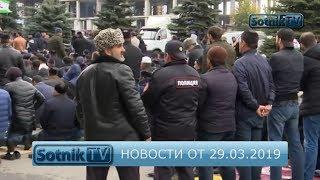НОВОСТИ. ИНФОРМАЦИОННЫЙ ВЫПУСК 29.03.2019