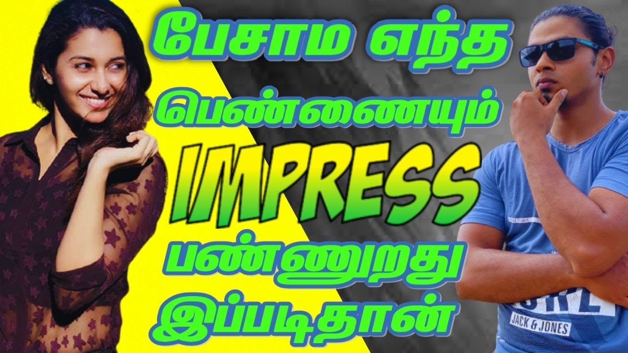 Impress Girls Without Talking   How To Impress Any Girl Without Speaking   Impress Girls (IN Tamil)