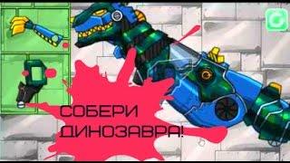 Динозавр-Робот! Игра Собери Динозавра Робота! Dino robot. Tyrannosaurus Solider!