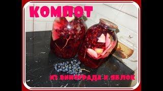 компот из винограда и яблок (кусочек лета)***Compote of grapes and apples (a piece of summer)