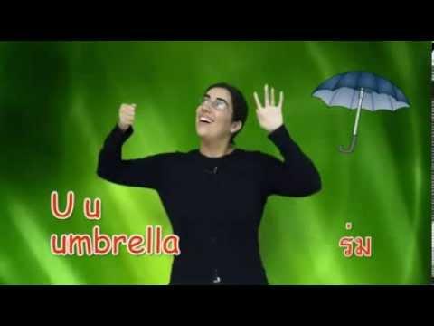 """การสอนเสียงภาษาอังกฤษ (อเมริกัน) : เกมสำหรับนักเรียนฝึก"""" คู่มือ PHONICS VIDEO (English for Thais)"""