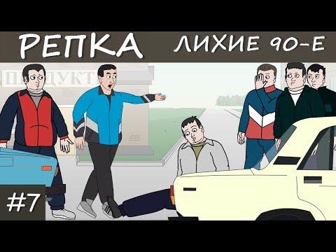 СЕКРЕТЫ ДЕТСТВА Репка \