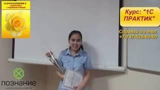 видео бухгалтерские курсы в Алматы
