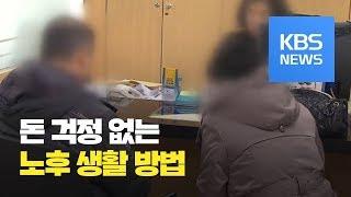100세 시대…현명한 노후 준비 방법은? / KBS뉴스(News)