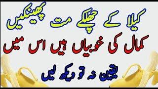 Health Tips of Banana Peels in Urdu Hindi|Kelay ke Chelkay ke Faydee