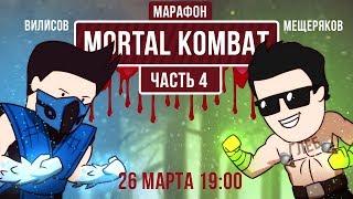Марафон Mortal Kombat. Special Forces. Стрим специального назначения