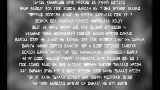 Maberrant - Давтагдашгүй - Dawtagdashgui - Үгтэй