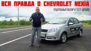 Вся правда о Chevrolet Nexia 2021 - в нашем обзоре.