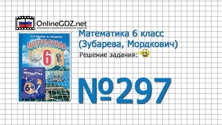 Задание № 297 - Математика 6 класс (Зубарева, Мордкович)