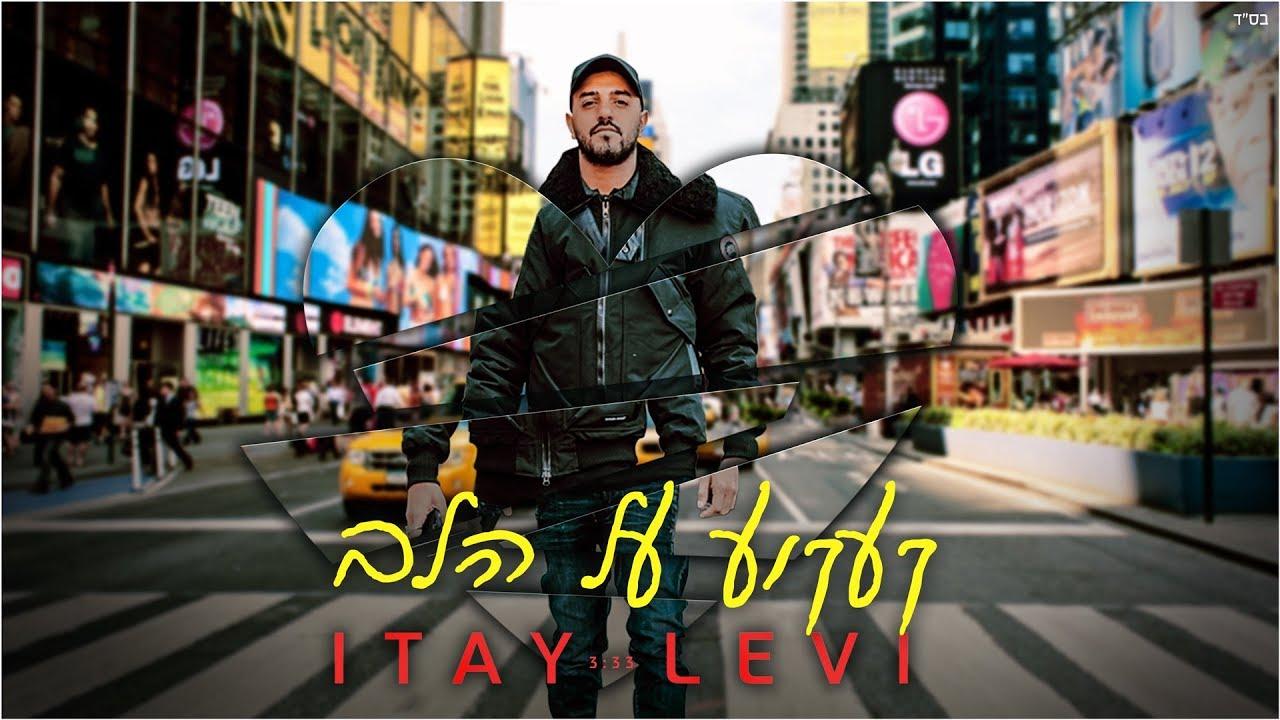 איתי לוי - קעקוע על הלב (קליפ רשמי) Itay Levi #1