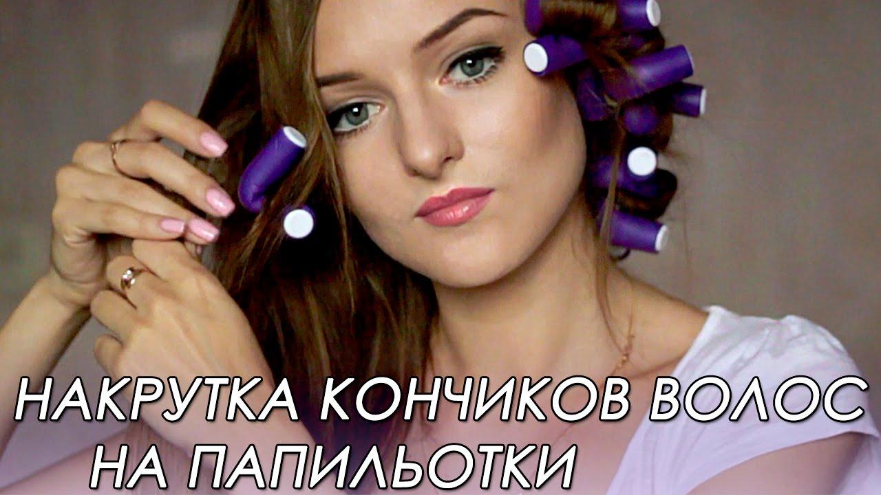 Как накрутить средние волосы на папильотки